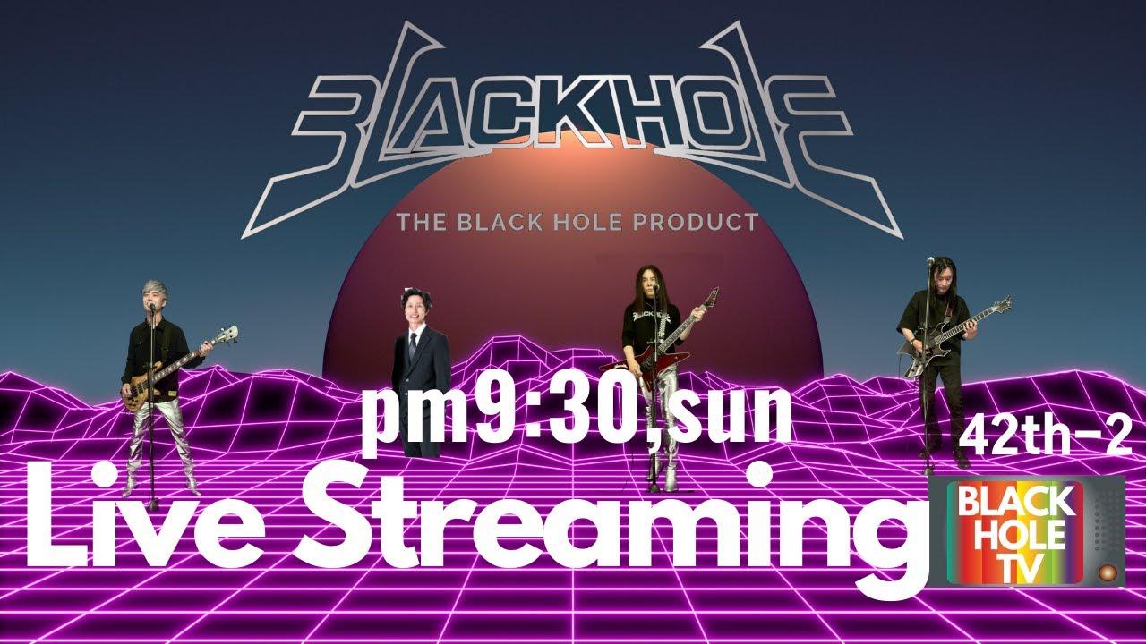 블랙홀TV-42회 후편