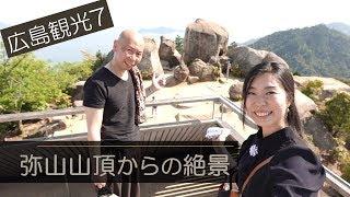 広島観光レポートの第七弾です。 宮島ロープウェイで弥山にやってきまし...