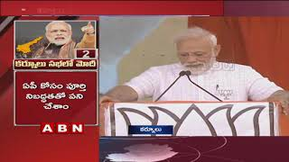 PM Modi Speech at Kurnool Public Meeting | Andhra Pradesh Parliament Elections | Part 2 | ABN Telugu