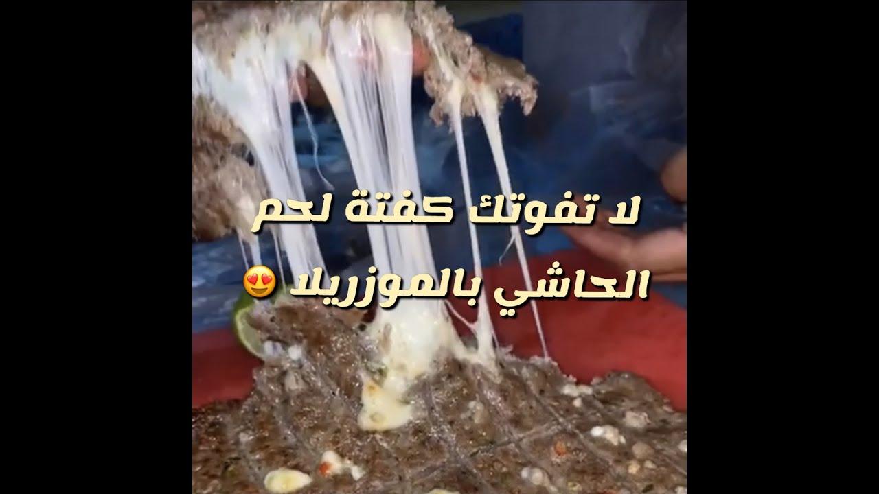 حمد يسوي كفتة لحم حاشي بالموزريلا منسناب ابو مشاري