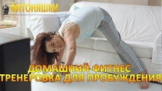 Домашний фитнес   тренировка для пробуждения