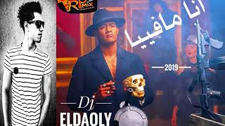 اغنية انا مافيا محمد رمضان توزيع درامز نادر الدولي بشكل جديد 2019 (هتكسر شوارع مصر)