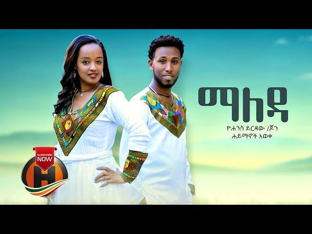 Haymanot & Yohannes - Maleda | ማለዳ - New Ethiopian Music 2019 (Official Video)