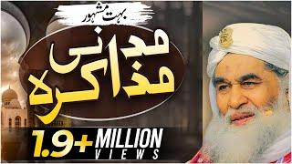 Madani Muzakra Ep 1201  Maulana Ilyas Qadri  Madani Channel  Islam