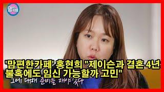 """'맘편한카페' 홍현희 """"제이슨과…"""