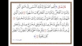تفسير سورة الإسراء - من الآية 78 إلى الآية 81 - تفسير السعدي المقروء والمسموع