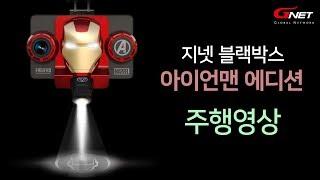 지넷블랙박스 아이언맨에디션 주행영상