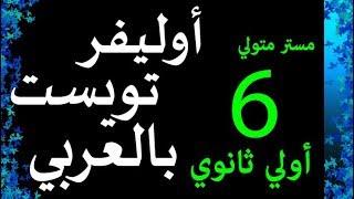 oliver twist - قصة أوليفر تويست باللغة العربية الصف الأول الثانوي 6