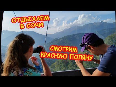 Горнолыжный курорт Роза-Хутор Красная поляна