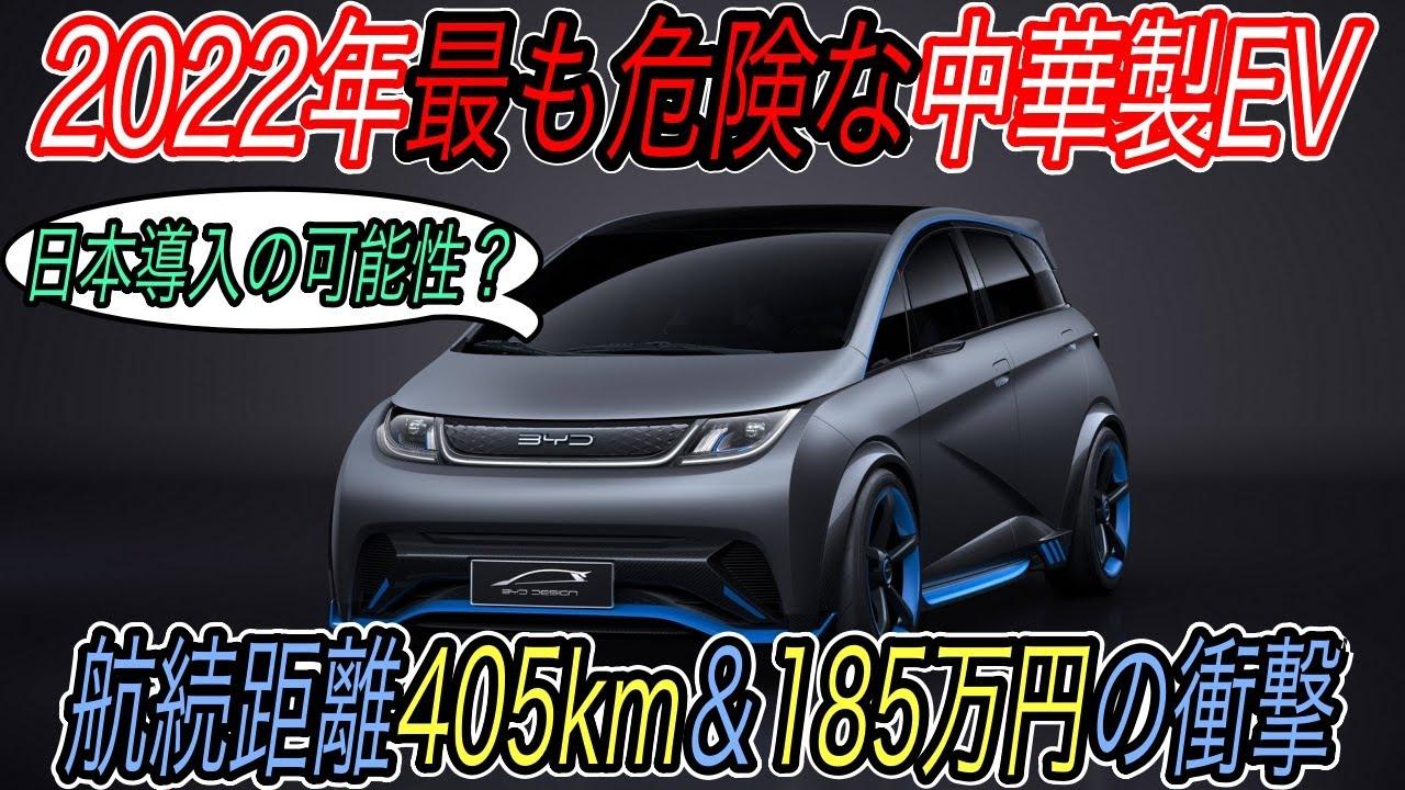 【リーフより高性能&安い!】日本でも売れるガソリン車キラー爆誕!? 185万円から買える中国BYDの新型ハッチバックEV《Dolphin》2022年発売へ