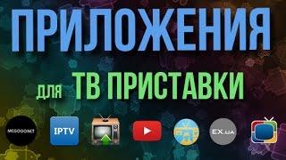 Приложения для Android ТВ приставки