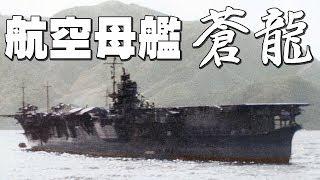 空母「蒼龍」艦上爆撃機の神様と呼ばれた「江草隆繁」がいた日本で初めての本格的な航空母艦