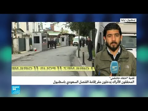 المحققون الأتراك يدخلون مقر إقامة القنصل السعودي بإسطنبول لتفتيشه  - نشر قبل 3 دقيقة
