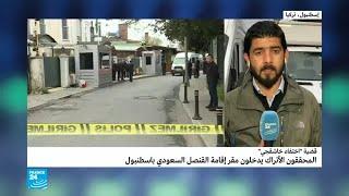المحققون الأتراك يدخلون مقر إقامة القنصل السعودي بإسطنبول لتفتيشه