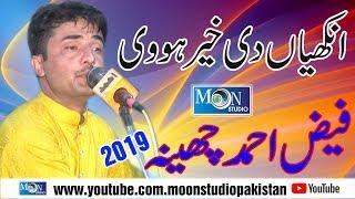 Akyna Di Khyr Hovi - Faiz Ahmad Cheena - Latest Saraiki Song - Moon Studio Pakistan