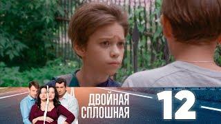 Двойная сплошная | Сезон 1 | Серия 12