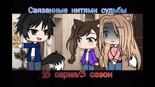 Связанные нитями судьбы   3 сезон/16 серия  [Gacha Life на русском]