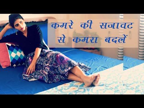 hindi A Budget Bedroom Makeover : Indian कमरा सजानेकेIdeas