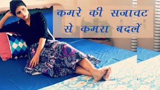 hindi A Budget Bedroom Makeover : Indian कमरा सजाने  के  Ideas