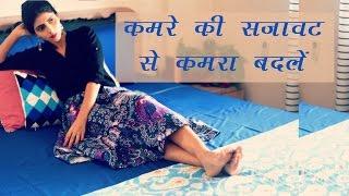 hindi A Budget Bedroom Makeover : Indian कमरा सजाने  के  Ideas