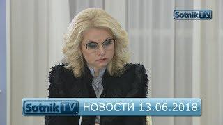 НОВОСТИ. ИНФОРМАЦИОННЫЙ ВЫПУСК 13.06.2018