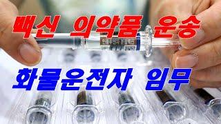 [적재물사고]   백신 의약품운송 화물운전자 임무