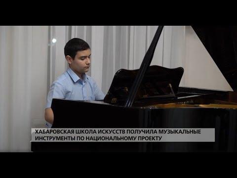 Нацпроект «Культура»: Хабаровская школа искусств получила музыкальные инструменты