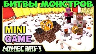 ч.07 Битвы Монстров Minecraft - Визер против Лаки блоков! (Lucky Block)