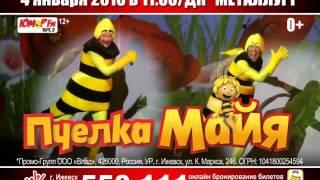 """Пчелка """"Майя""""_Хочубилет"""
