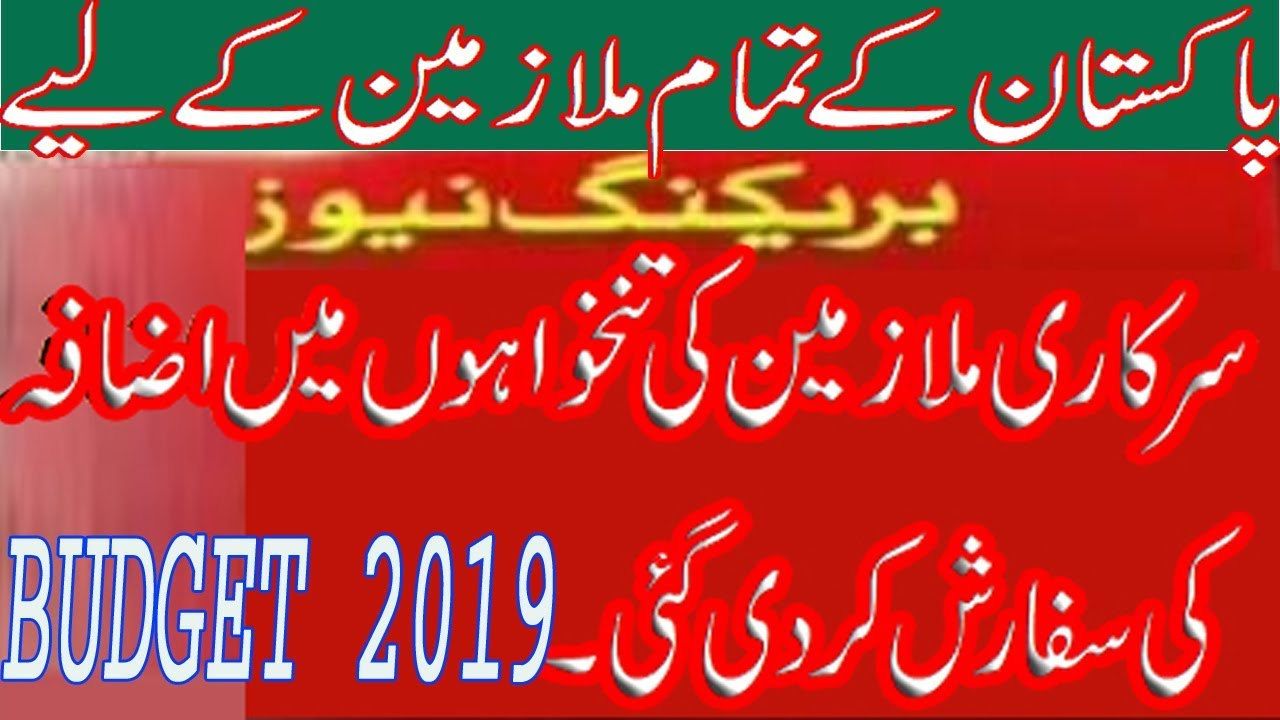 Budget Salary Calculator 2019 for All Pakistan Government Employees