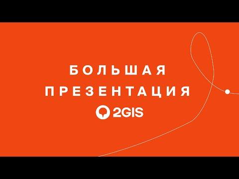 Большая презентация 2ГИС. Новые возможности города.