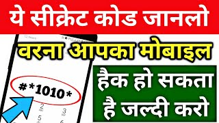 All Android Mobile Secret Code in Hindi   By Hindi Android Tips