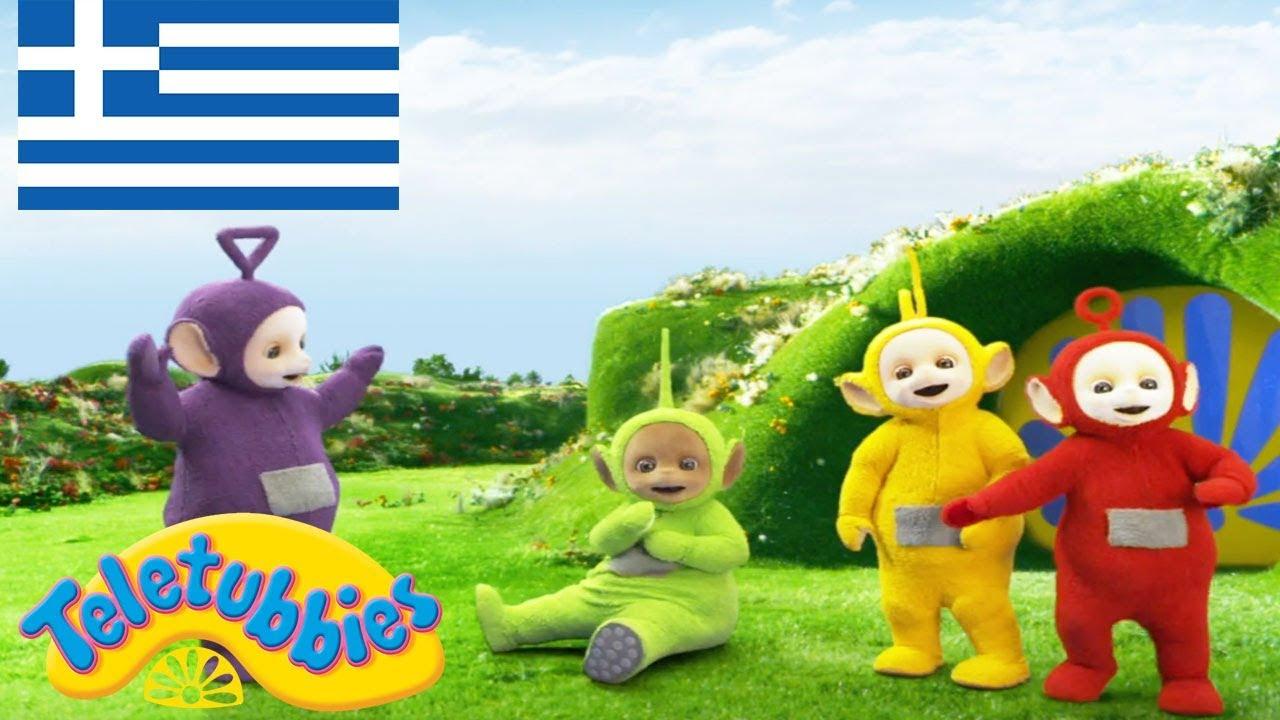 Τελετάμπις Ελληνικα ( Teletubbies ) - Τα συγκρουόμενα - Επ 12 Στα Ελληνικα 1746d5549f3