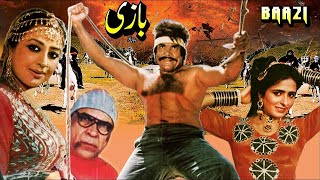 BAAZI (1987) - SULTAN RAHI & NEELI - OFFICIAL PAKISTANI MOVIE
