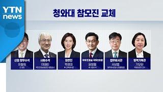 [더뉴스-더인터뷰] '비호남·비문' 등용...靑 '인적…