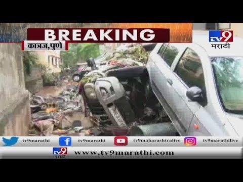 Pune Heavy Rain LIVE: कात्रजमध्ये पावसाचा कहर | वाहून आलेल्या गाड्यांची अवस्था बघवेना -TV9