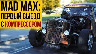 Mad Max: первый выезд с КОМПРЕССОРОМ!