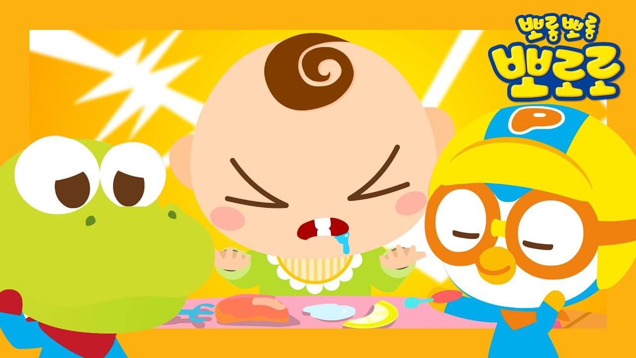 아기 동생 돌보기 | 2화 배가 고파요 | 아기가 밥을 안 먹어요 | 뽀로로와 크롱의 우당탕탕 아기돌보기