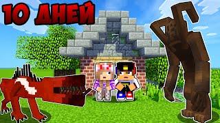 Майнкрафт но 10 Дней Выживания в Мире с ФОНДОМ SCP в Майнкрафте Троллинг Ловушка Minecraft