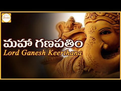 Maha Ganapathim Manasa Full Song with Lyrics | Lord Ganesha Popular Devotional Songs | Bhakti