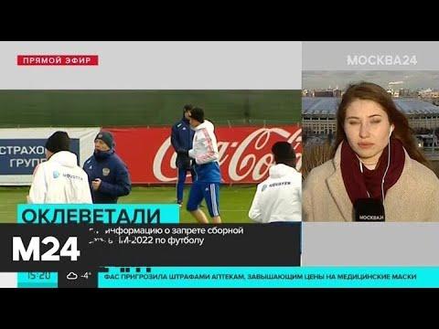 FIFA не подтверждает сообщения о неучастии сборной РФ в ЧМ-2022 - Москва 24