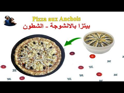 ألذ-بيتزا-🍕-بالانشوبة-واربع-أنواع-الجبن-بعجين-ساهل-وصحي-والمذاق-ولا-أروع