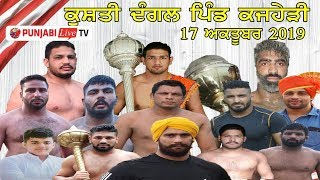 🔴(LIVE) Kajheri ( Chandigarh ) Kushti Dangal 17 OCT 2019