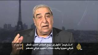 ما وراء الخبر-تطهير عرقي لعرب الحسكة.. والمليشيا الكردية متهمة