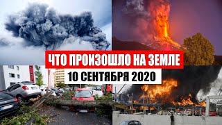 Катаклизмы за день 10 сентября 2020 | месть природы,изменение климата,событие дня, в мире,боль земли