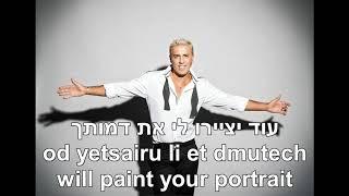 Kama At Yafa How You're So Beautiful Kobi Peretz Hebre+English Lyrics כמה את יפה קובי פרץ