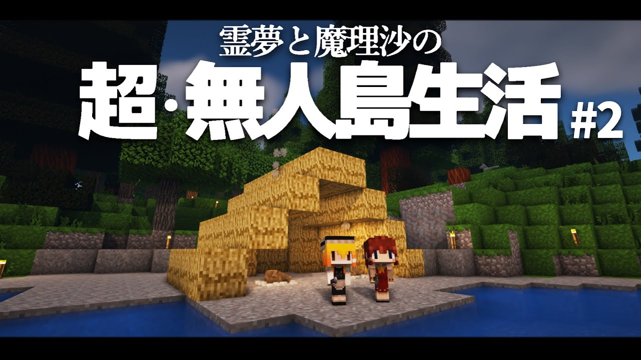 【Minecraft】超・無人島生活 2日目~水探しと家作り【ゆっくり実況】