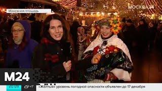 На Манежной площади можно попробовать блюда европейской кухни - Москва 24