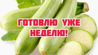 Вот что нужно готовить из кабачков! НЕВОЗМОЖНО ВКУСНО И ПРОСТО!