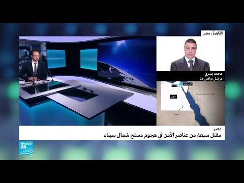 مصر..هجوم مسلح على ثلاث نقاط تفتش في العريش يودي بحياة 7 من عناصر الأمن  - نشر قبل 2 ساعة